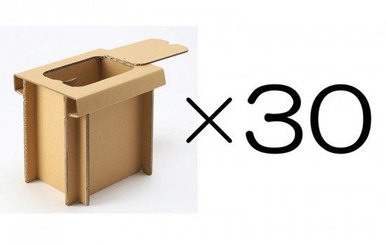 組立式ダンボールトイレ DANTO(ダント)30個セット