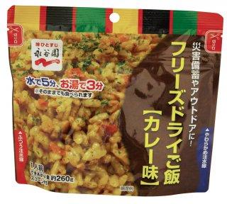 永谷園フリーズドライ即席ごはん(50食分)カレー味