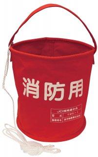 消防用布バケツ TMS-1