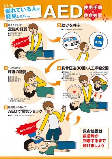 AED収納ボックス パイプスタンド付49