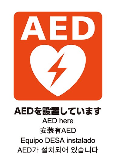 AEDシール A4 両面 五か国語対応