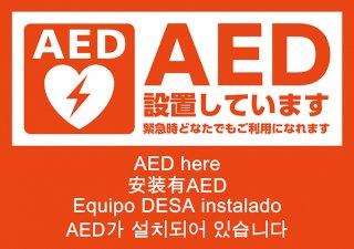 AEDシール A5 両面 五か国語対応