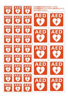 AEDシール エレベーター用 A4 片面