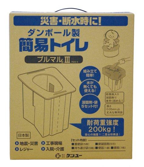 ダンボール製簡易トイレ プルマル�