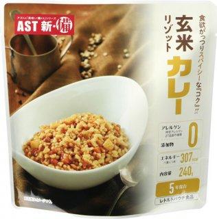 アスト新・備 玄米リゾット25食入り カレー