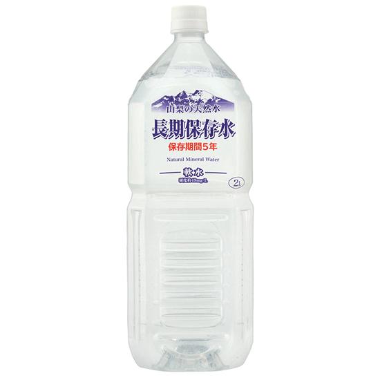 山梨の天然水 長期保存水 2L 6本入