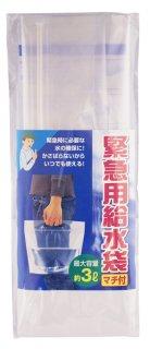緊急用給水袋 3L