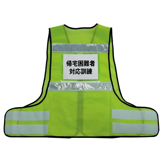 パトロールベストネオ 差し替え式 蛍光グリーン49
