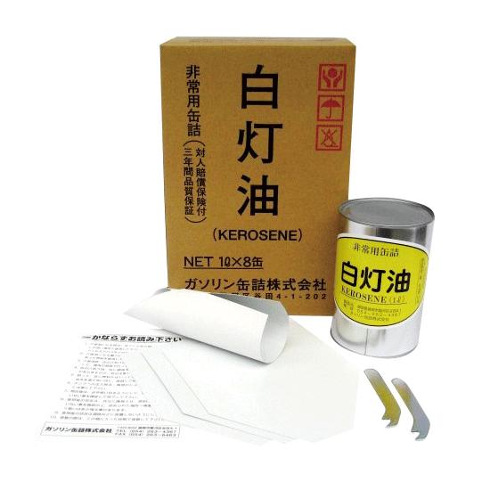 白灯油缶詰 1L 8缶入
