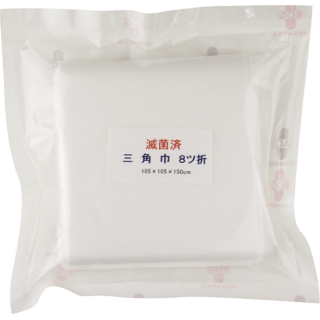 滅菌済三角巾 八ツ折 105×105×150cm