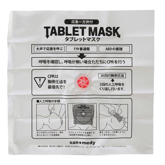 タブレットマスク ケース付 オレンジ×ブラック 1個49