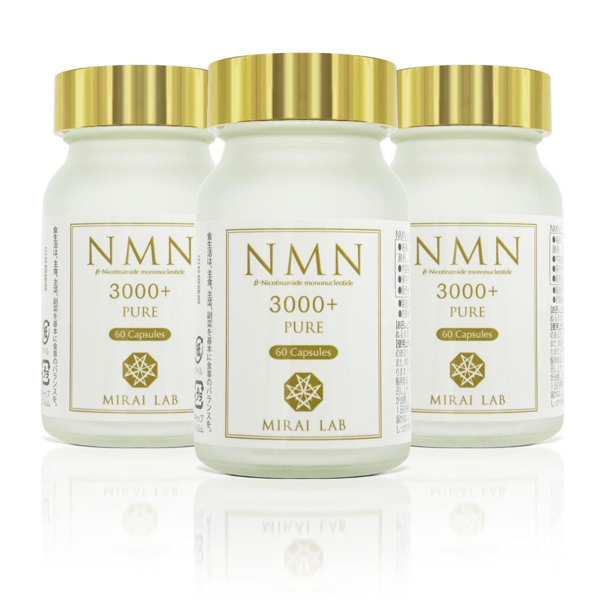 NMN ピュア 3000  3個セット