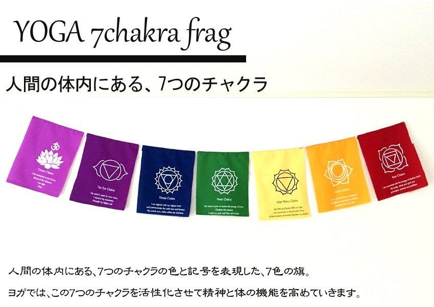 ヨガ、瞑想の為の7つのチャクラを表したフラッグ