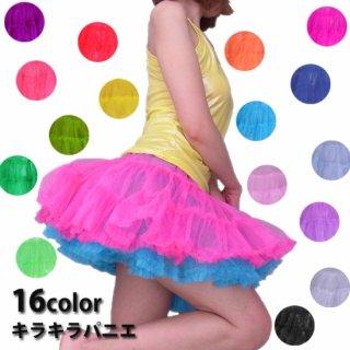 キラキラ★パニエ激安♪パニエボリューム★チュチュ♪カラフル全16色♪フェアリーパニエ★アイドル衣装