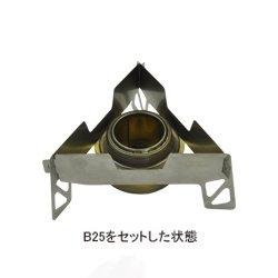 trangia トランギアTR-B25用トライアングルグリッドTI