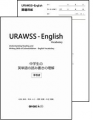 [URAWSS-English  1人分セット]<img class='new_mark_img2' src='https://img.shop-pro.jp/img/new/icons5.gif' style='border:none;display:inline;margin:0px;padding:0px;width:auto;' />