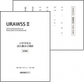 [URAWSS II 1人分セット]改訂版◆2017.7刊行<img class='new_mark_img2' src='//img.shop-pro.jp/img/new/icons5.gif' style='border:none;display:inline;margin:0px;padding:0px;width:auto;' />