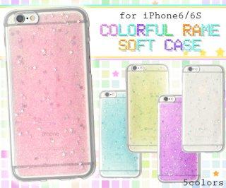 iPhone6/iPhone6s用カラフルラメソフトケース