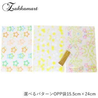 選べるパターンOPP袋15.5cm×24cm