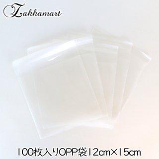 100枚入りOPP袋12cm×15cm