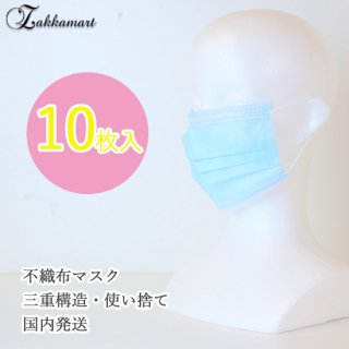 使い捨てマスク