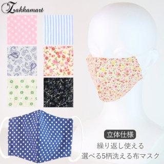 選べる5柄洗える布マスク