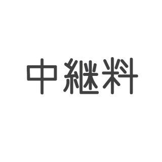 中継料 1500円