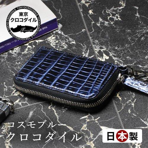 【 名門縫製工房製 & 送料無料 】 スモールクロコダイルコスモブルースマートキーケース