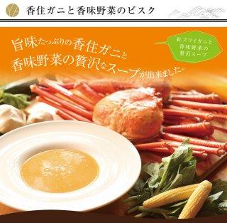 香住ガニと 香味野菜のビスク
