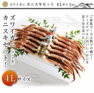 カニスキセット「4Lサイズ」(ズワイガニ)