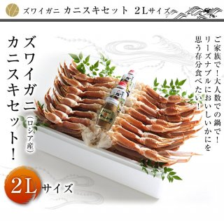 カニスキセット「2Lサイズ」(ズワイガニ)