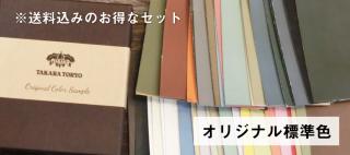 オリジナル 色見本セット 送料込(代引き、他の商品と同梱不可)