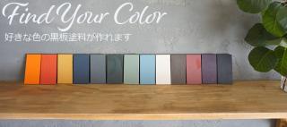 TAKARAチョークボードペイント 500gからお好きな色でお作りします!