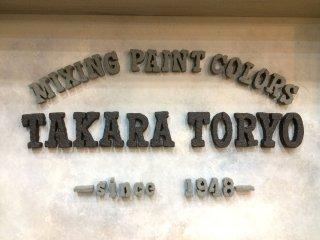 立体的な切り文字を発泡スチロールで作り、看板やお店の壁に貼ってお客様の視線を集めましょう