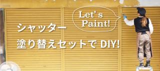 シャッター塗り替えDIY