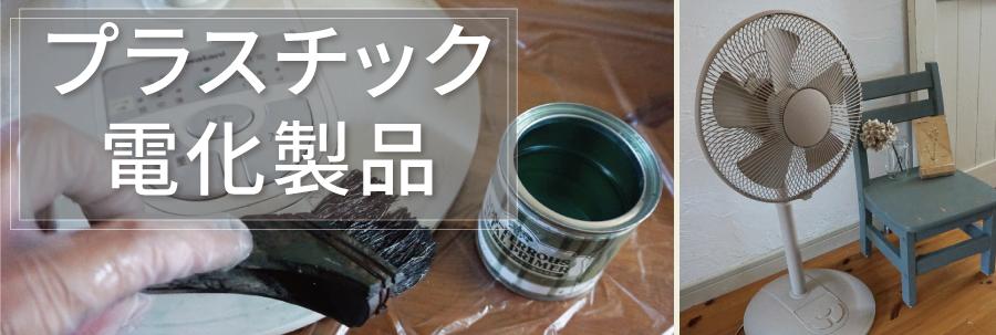 プラスチック電化製品も塗料が密着