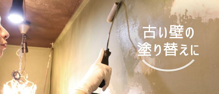古い壁の塗替えに