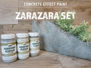 塗ってコンクリートブロックのようなザラッとした表現ができる塗料 コンクリートエフェクトペイント『ザラザラセット』