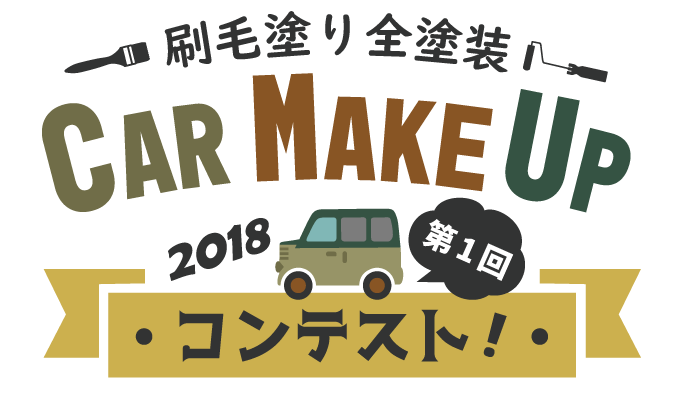 carmakeupコンテスト