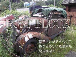 錆転換剤タカララストブロック