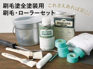 刷毛塗り全塗装用 刷毛・ローラーセット