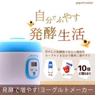 TUFヨーグルトメーカー/甘酒メーカー 【ケフィアヨーグルト種菌30包付きセット】