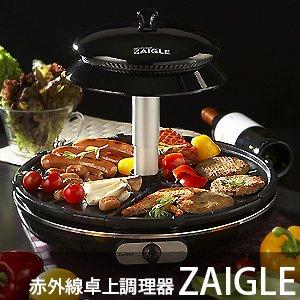【TV通販で大好評】ザイグル赤外線ロースター※黒(ブラック)ZAIGLE NC-300