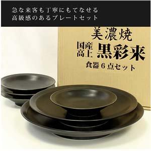 美濃焼き 食器6点セット「黒彩来」