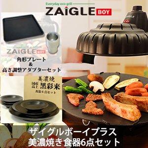 ザイグルボーイスペシャルセット&黒彩来※アウトレット品(美濃焼き食器6点セット)