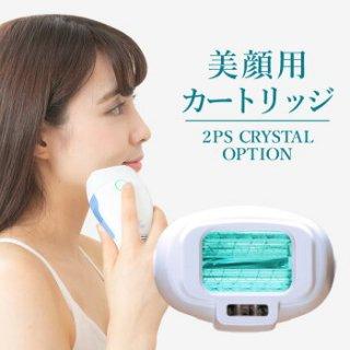 美顔カートリッジ【2PSクリスタル専用】IPL脱毛器 美顔器 光美顔