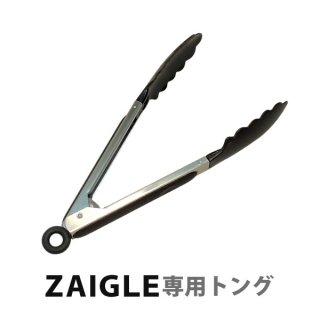 【ZAIGLE】ザイグル専用トング