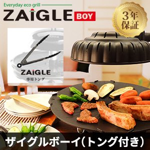 赤外線サークルロースター ザイグルボーイ&専用トングセット【3年保証付き】