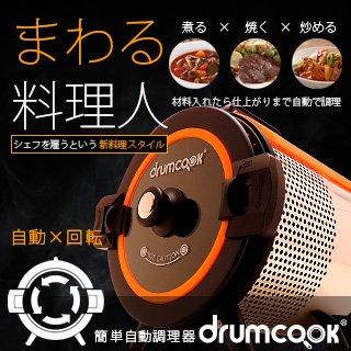 ドラムクック【drumcook】ホワイト