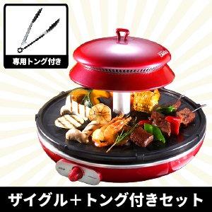 ザイグル ホットプレート【トング付きセット】焼肉 赤外線卓上調理器 赤外線ロースター 煙が出ない調理
